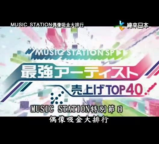 MusicStation-2010-12-25-偶像吸金大排行.rmvb_20101228_011005.jpg
