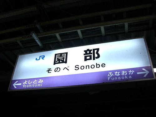 園部駅/Sonobe Station