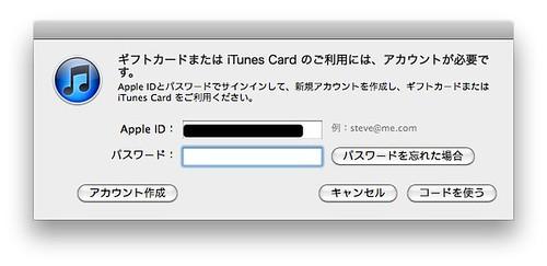 iTunesカード03