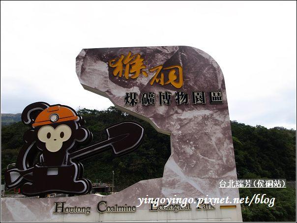 台北瑞芳(侯硐站)20101128_R0016242