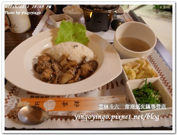 雲林斗六_常璟紙火鍋20110115_R0017334