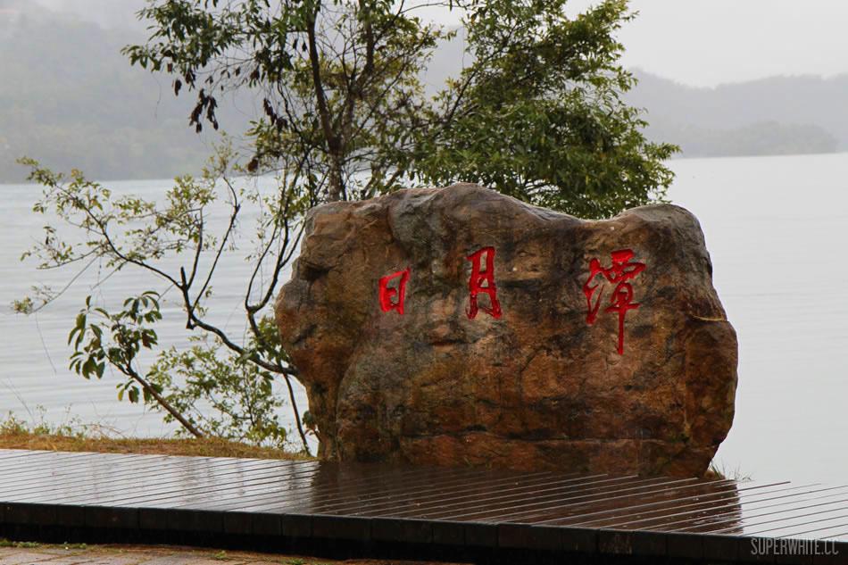 Taiwan Ri Yue Tan 台湾漫遊日月潭