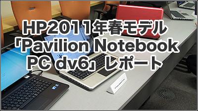 HP2011年春モデル「Pavilion Notebook PC dv6」レポート