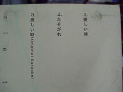 原裝絕版1998年 8月26日 ともさかりえ 友板里惠 Rie Tomosaka CD 原價 1020YEN 中古品 3