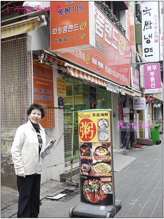 明洞好吃豆腐鍋早餐 (8).jpg