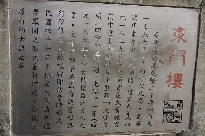 美濃東門樓006