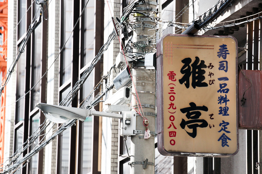 Juso, Osaka