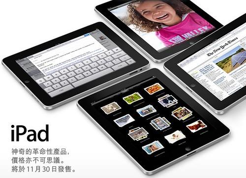 Apple - iPad - 以前所未有的方式瀏覽網頁、電子郵件及照片。