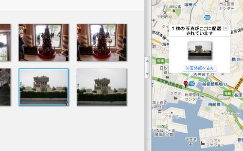 ビデオ(動画)や写真のジオタグ(位置情報)を消す方法(
