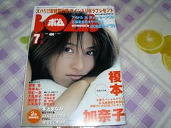 原裝絕版 1999年 BOWB 雜誌 7月 榎本加奈子 封面 中古品