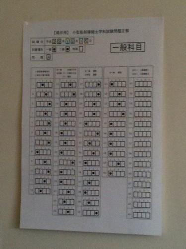 学科試験回答発表。2問まちがえましたが、大丈夫。うち1問はケアレスミスでした。 #2senpaku