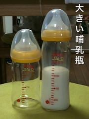 大きい哺乳瓶