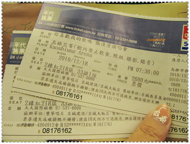 101218 你喜歡我的歌嗎 張清芳演唱會-01