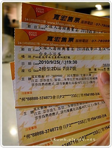 2010走跳記錄09.JPG