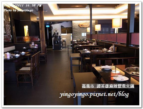 譚英雄麻辣鴛鴦火鍋20110109_R0017311