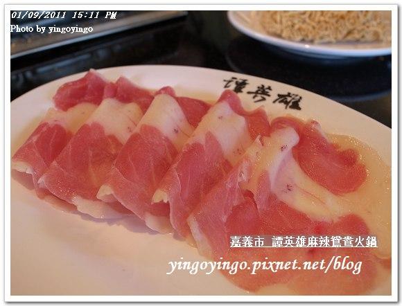 譚英雄麻辣鴛鴦火鍋20110109_R0017277
