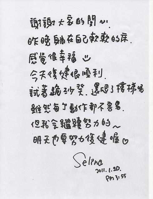 為Selina祝福