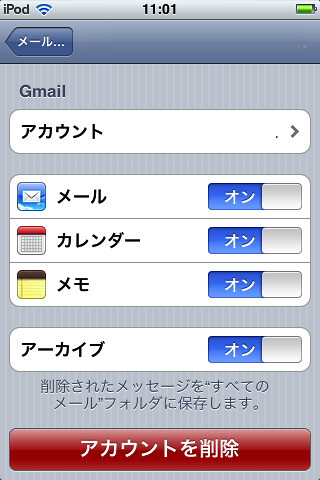 Gmail Setting