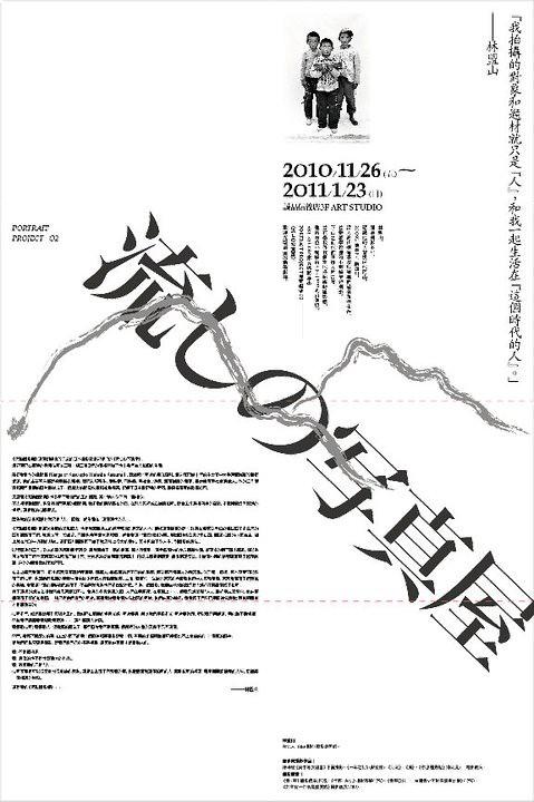 11/26 流動攝影棚 林盟山攝影展-台北誠品信義店3F ART STUDIO