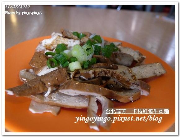 台北瑞芳_卡特牛肉麵991127_R0016137