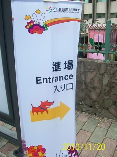 花博入口告示牌