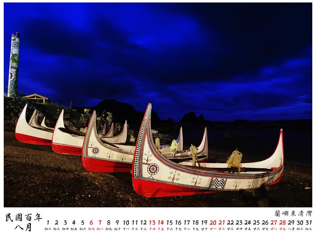 2011 桌曆10 8月