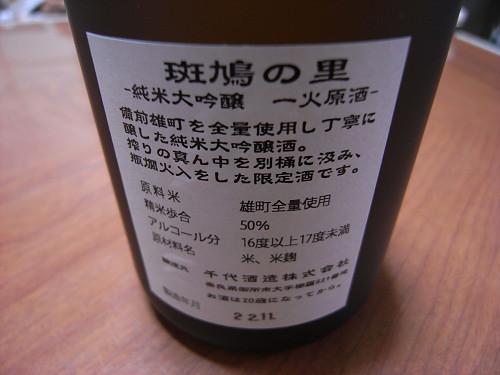 【日本酒】幻の酒米・雄町使用の『斑鳩の里』@千代酒造