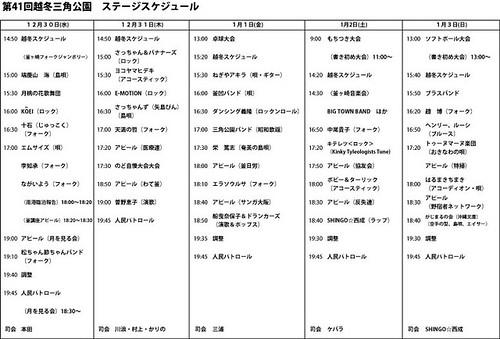 41_まつりスケジュール表