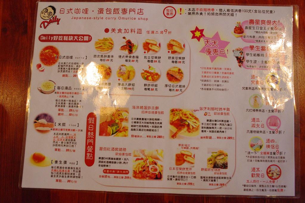 台北市 daily 日式咖哩蛋包飯