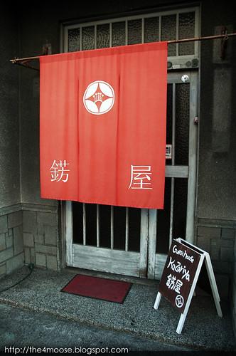 Ryokan Kazariya 錺屋