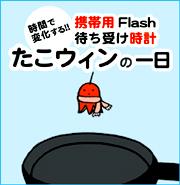 携帯用Flash待ち受け時計『たこウィンの一日』