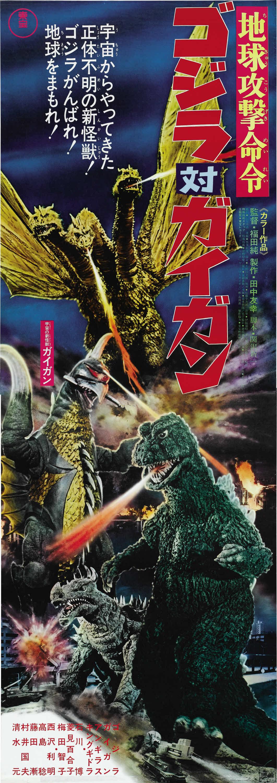 Godzilla vs. Gigan (Toho, 1972) 2