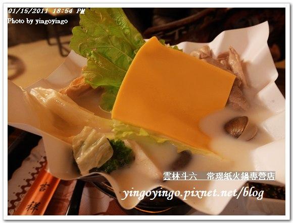 雲林斗六_常璟紙火鍋20110115_R0017327