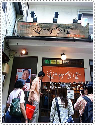 近江町市場(7).JPG