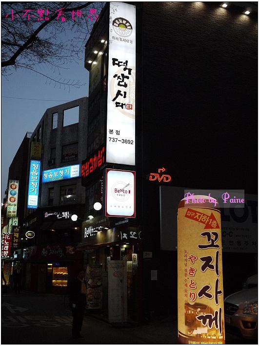 糕三時代烤五花肉 (4).jpg