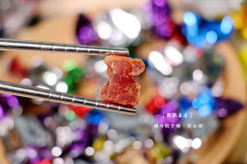 歡歡喜喜豬肉骰子糖32