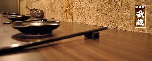 武藏居食屋6_攝影者「許書河老師」