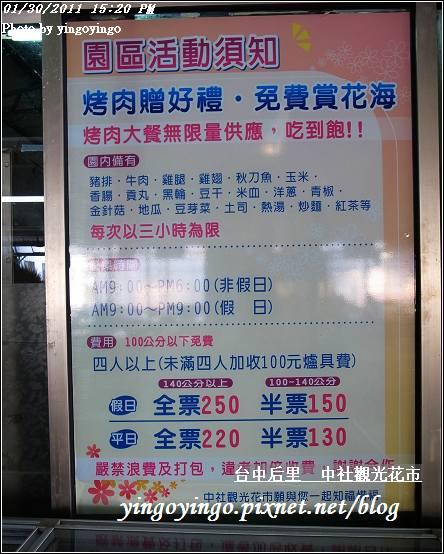 台中后里_中社光觀花市20110130_R0017656