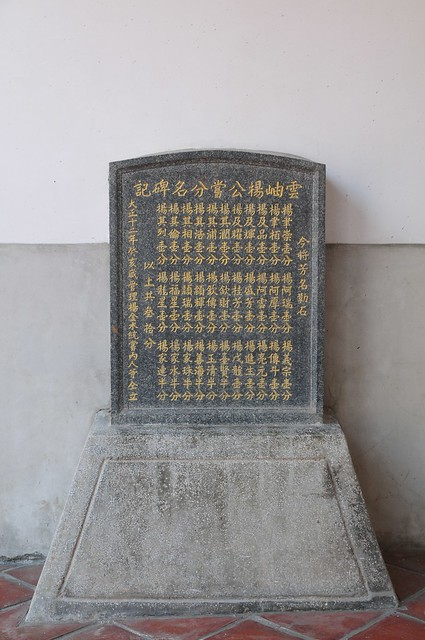 屏東佳冬楊氏宗祠完工典禮