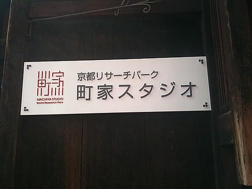 At 京都西陣町家スタジオ