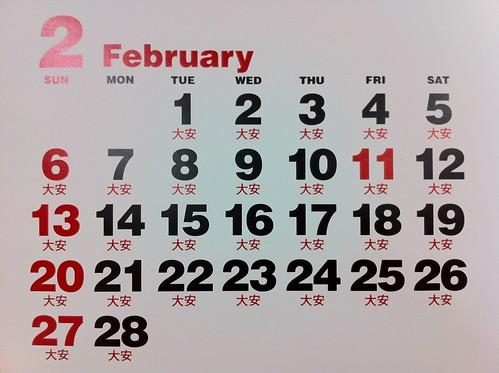 西友カレンダー「大安」