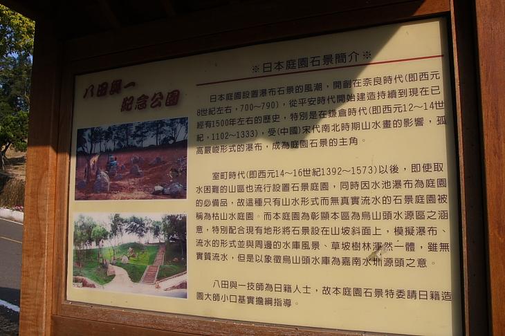 烏山頭水庫(珊瑚潭)八田與一102