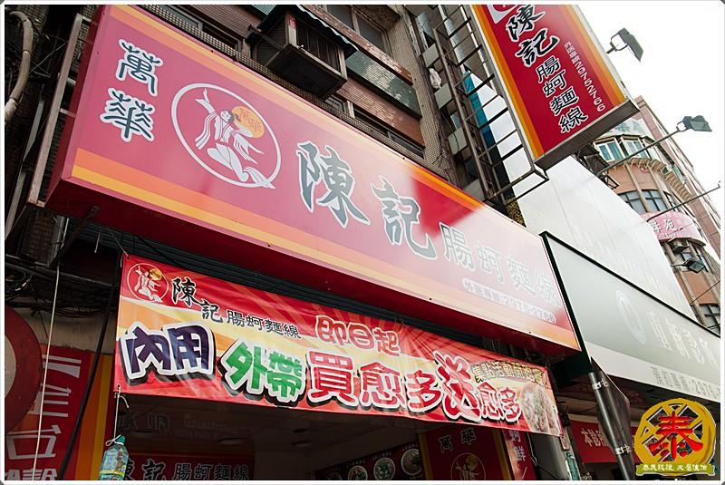 2010.12.16 陳記麵線-10