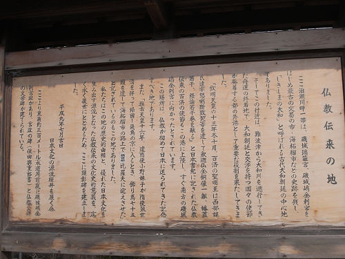 仏教伝来の地@桜井市-03