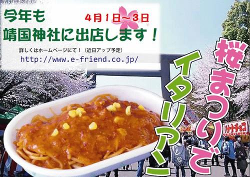 【フレンド】靖国神社さくらまつり今年も出店!