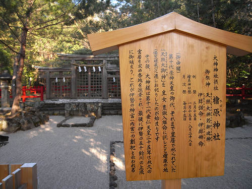 檜原神社@桜井市-06