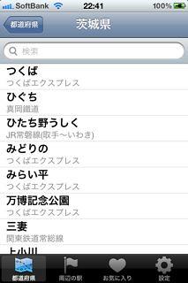 Saigai_app12