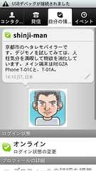 Android Skype プロフィール