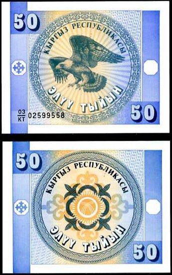 50 Tyiyn Kirgistan 1993, P3