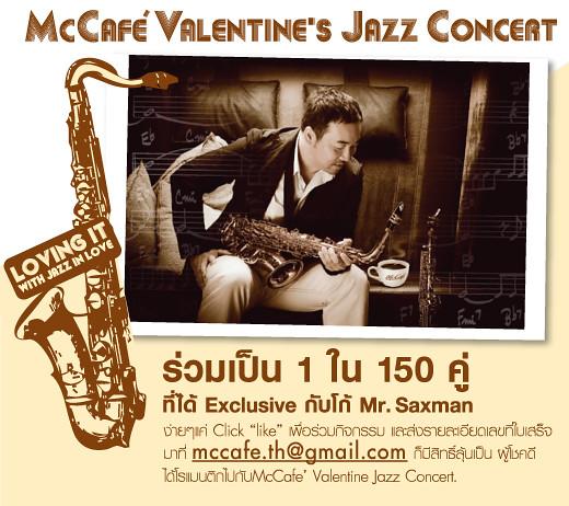 ลุ้นรับสิทธิ์พาคนที่คุณรัก ไปโรแมนติกกับคอนเสิร์ตสไตล์แจ๊ส โดยพี่โก้ Mr.Saxman ในเดือนแห่งความรัก